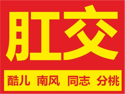 Some words from our Chinese Gay Dictionary in yellow and red colors as an advertising sign
