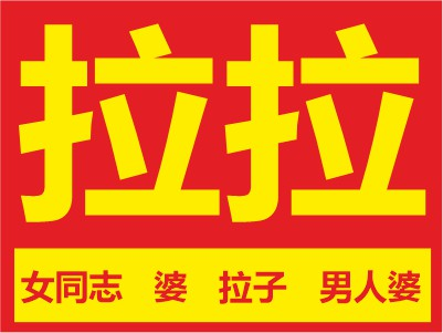 Some words from our Chinese Lesbian Dictionary in yellow and red colors as an advertising sign
